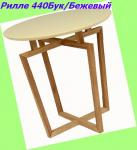Журнальный столик из массива бука Рилле 440 Бук/Бежевый