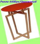 Журнальный столик из массива бука Рилле 440 Бук/Оранжевый