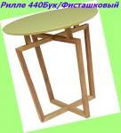Журнальный столик из массива бука Рилле 440 Бук/Фисташковый