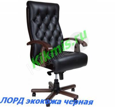 Кресло для руководителя Лорд эко черная МБ экс,кресло руководителя,кресло руководителя купить,кресло руководителя черное,офисное кресло руководителя, кресло руководителя ch1,кресло руководителя кожа,кресло руководителя chairman,кресло руководителя кожаное, кресло руководителя бюрократ,кресло руководителя москва,кресло руководителя отзывы,кресло офисный, кресло руководителя черная кожа,кресло руководителя спб,кресло руководителя echair,офис кресло,офис мебель, кресло руководителя бюрократ ch,кресло руководит