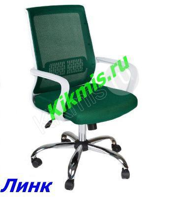 Кресло для персонала Линк белый, тк.сетка хром,кресла для персонала,кресла офисные для персонала,купить кресло для персонала, кресло персонала chairman,кресло для персонала бюрократ,кресла для персонала офисные купить, кресло для персонала престиж,кресло для персонала отзывы,кресла офисные для персонала 120 кг, спинка кресла для персонала,кресло для персонала на 120 кг,стулья кресло для персонала,