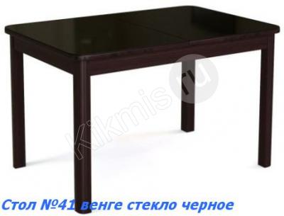Стол обеденный №41 венге/ стекло черное,стол обеденный,купить обеденный стол,столы обеденные раздвижные,стол трансформер обеденный, стол журнально обеденный,обеденный стол для кухни,обеденные столы и стулья,стол обеденный раскладной, стол обеденный стеклянный,стол обеденный недорого,стол обеденный белый,купить стол обеденный раздвижной,