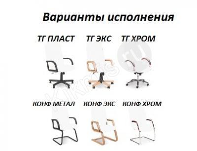 кресло руководителя интернет магазин,купить компьютерный кресло,кабинет руководитель,офисный мебель, офисный стул кресло,chairman 668,chairman 418,